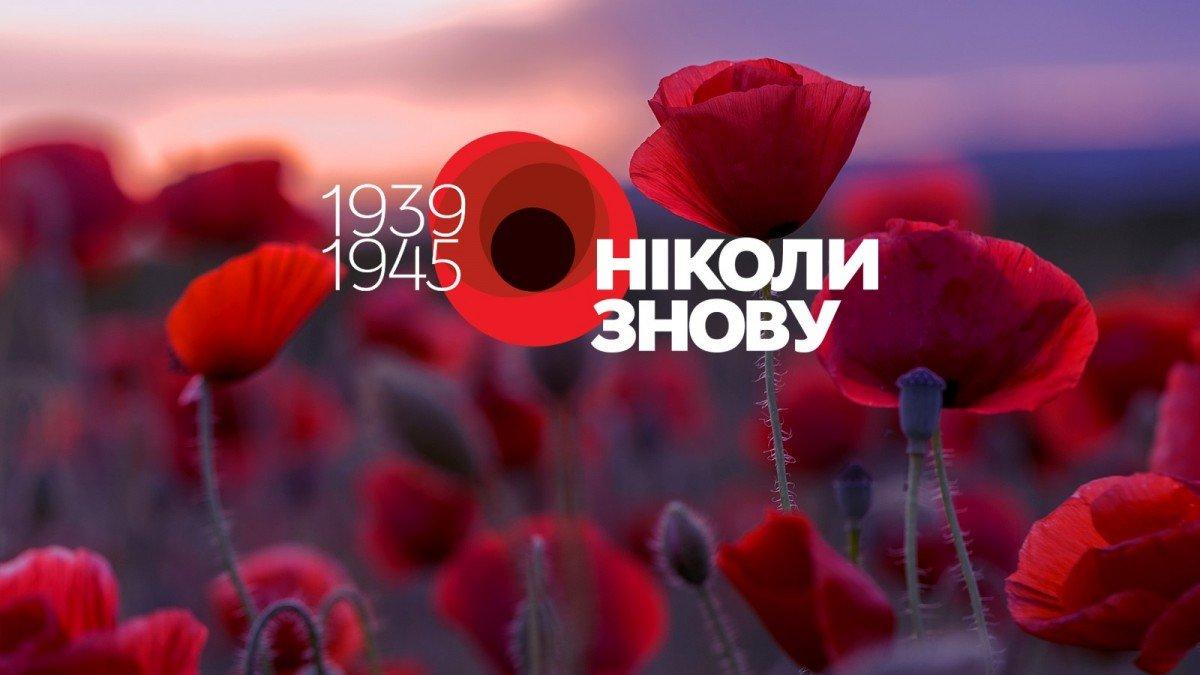 День памяти и примирения. 8 мая открытка