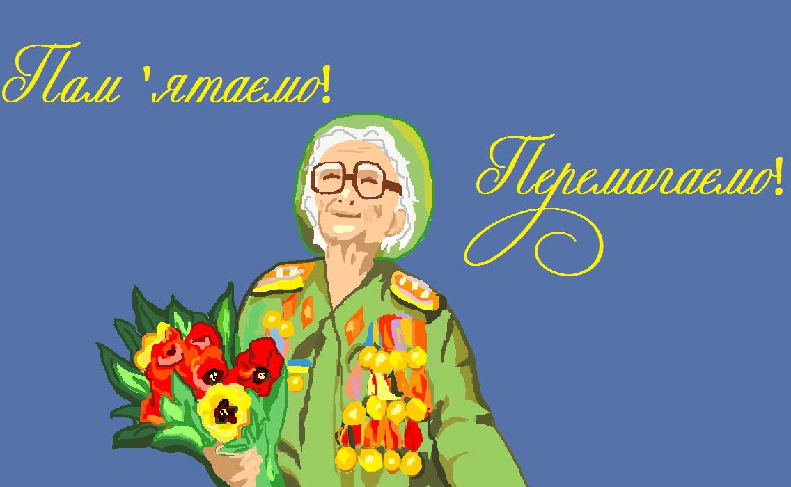 Привітання з Днем перемоги над нацизмом у Другій світовій війні. 9 травня листівка