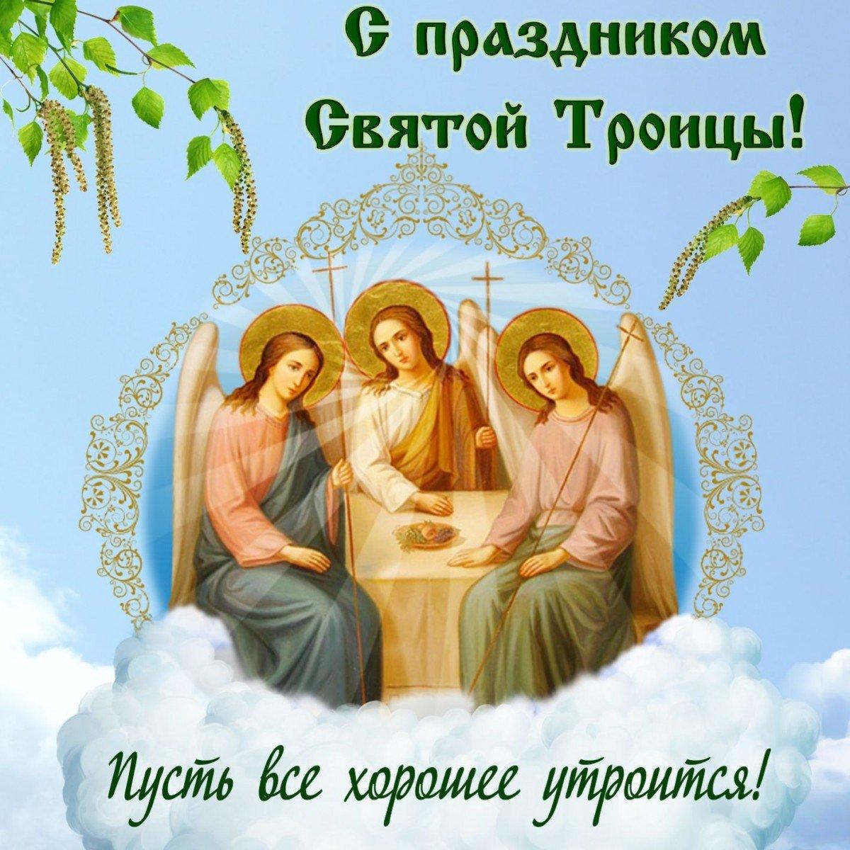 Поздравления с Святой Троицей (зелеными праздниками) открытка