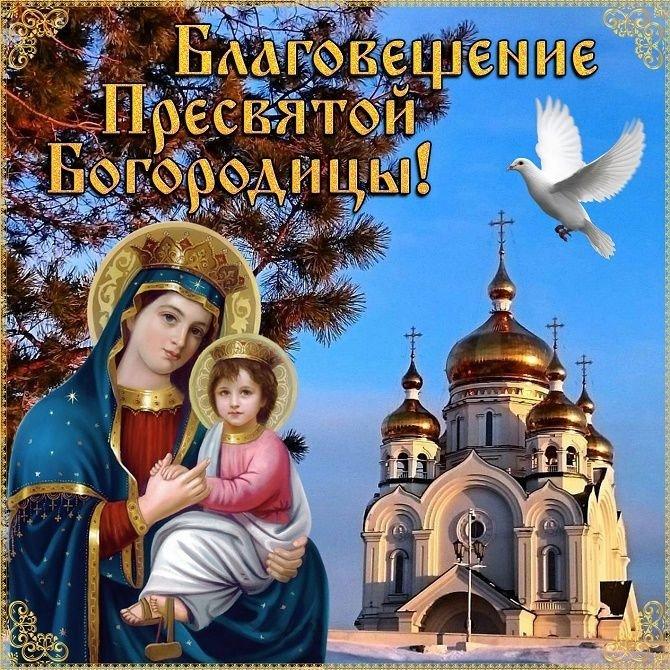 Благовещение Пресвятой Богородицы открытки, открытка 1