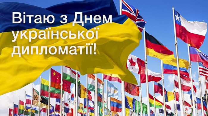 Привітання з Днем дипломатичної служби України, листівка 4