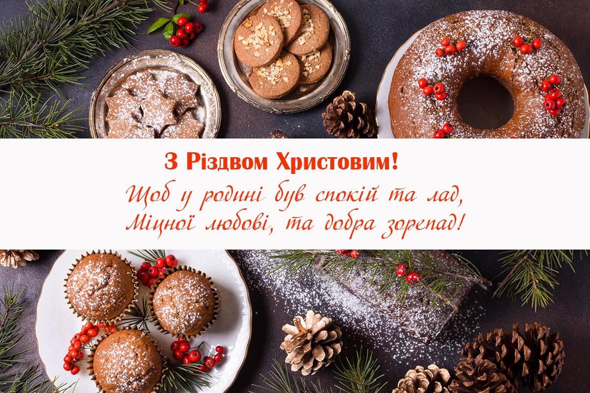 Різдво Христове сторінка 29 із 29, листівка 281