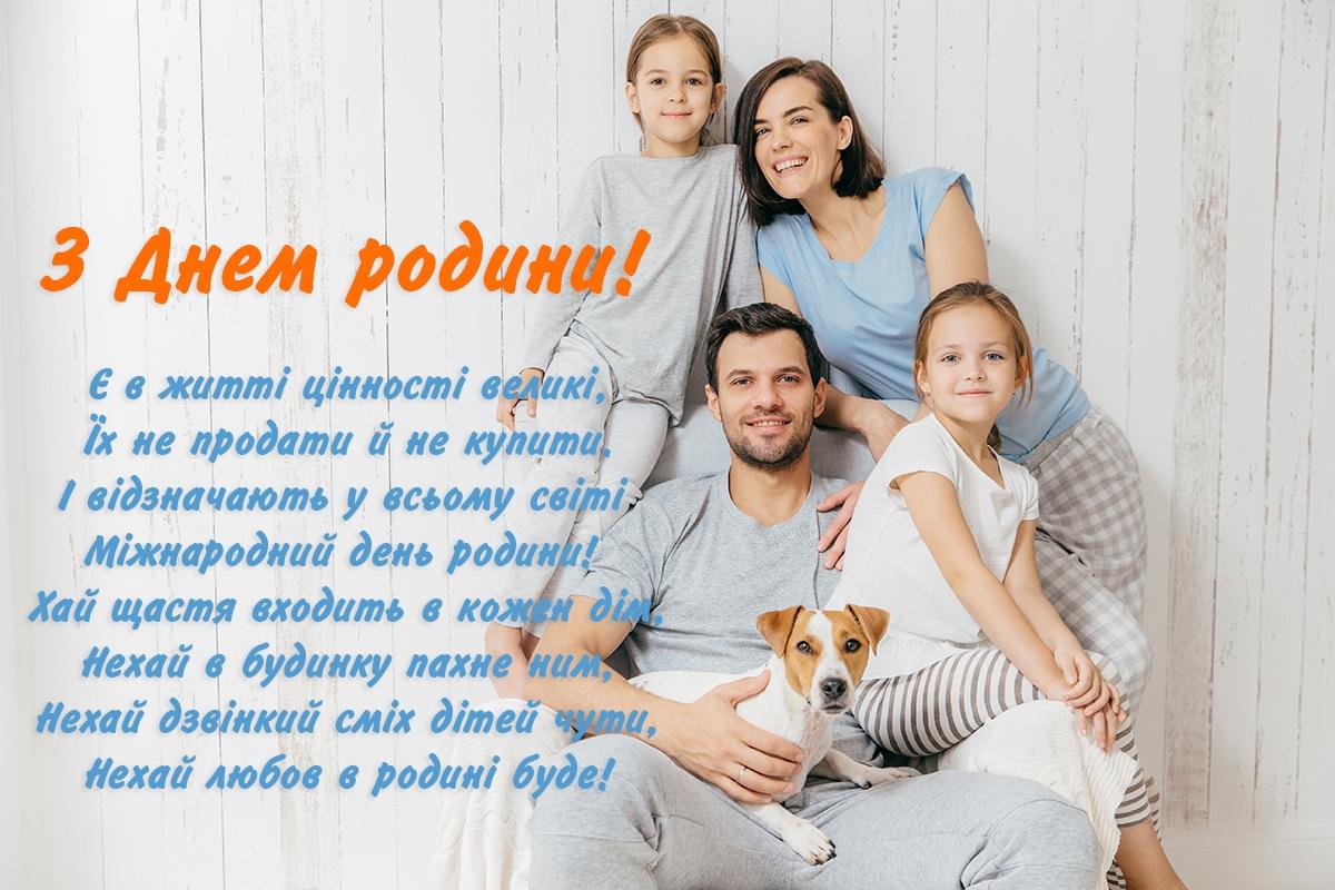 День родини в Україні, листівка 9