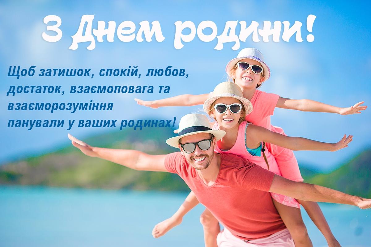 День родини в Україні, листівка 10