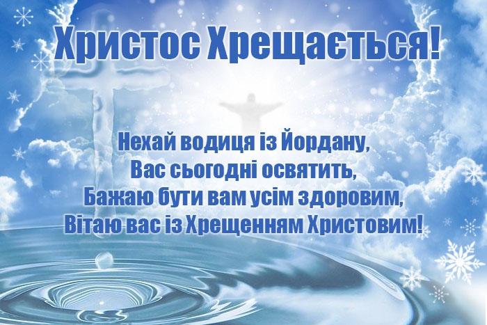 Хрещення Господнє (Водохреща або Йордан) листівки, листівка 1