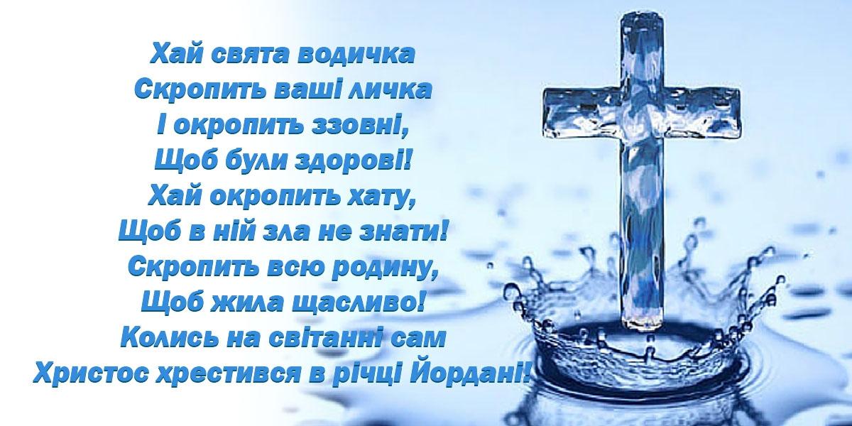 Хрещення Господнє (Водохреща або Йордан) листівки, листівка 2