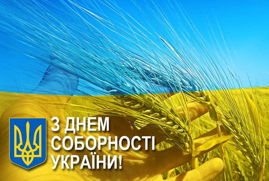 Привітання з Днем Соборності та Свободи України сторінка 3 із 5, листівка 21