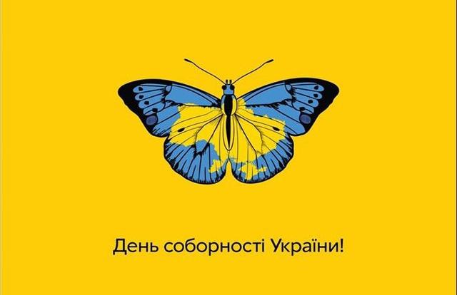 Привітання з Днем Соборності та Свободи України сторінка 3 із 5, листівка 22