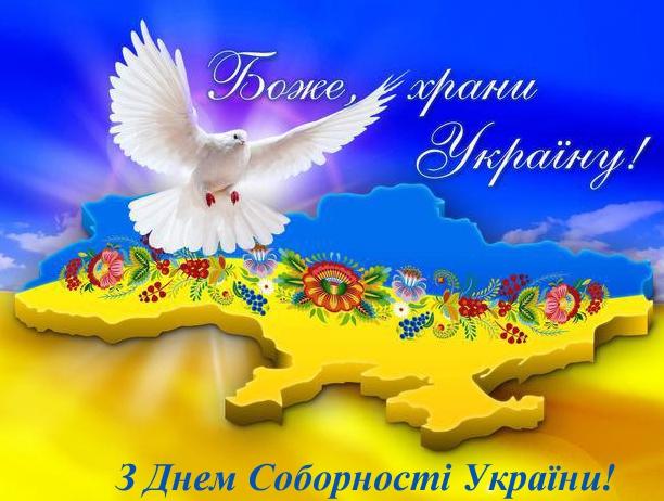 Привітання з Днем Соборності та Свободи України сторінка 3 із 5, листівка 23