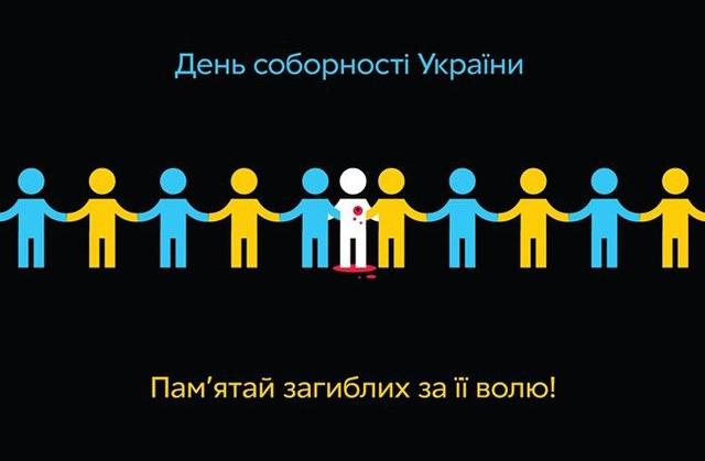 Привітання з Днем Соборності та Свободи України сторінка 3 із 5, листівка 24
