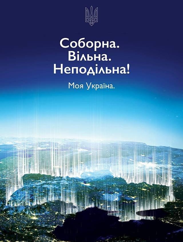 Привітання з Днем Соборності та Свободи України сторінка 3 із 5, листівка 25