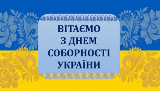 Привітання з Днем Соборності та Свободи України сторінка 3 із 5, листівка 26