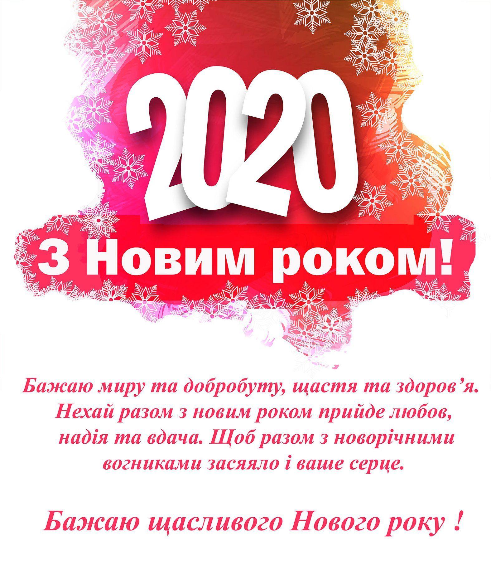 Привітання з новим роком сторінка 32 із 32, листівка 312