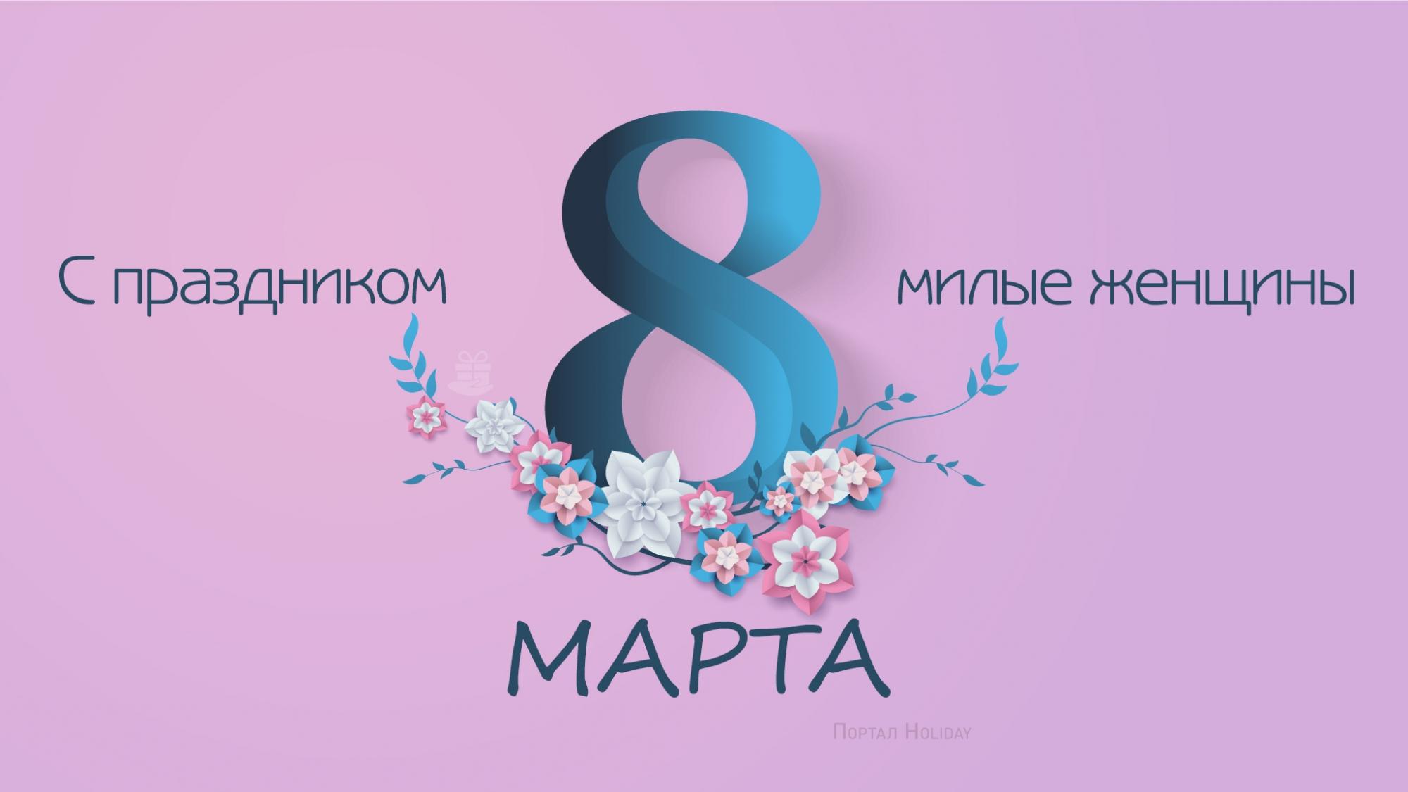 Поздравления с 8 марта, открытка 5