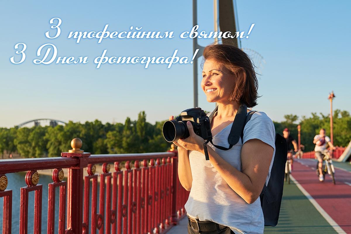 День фотографа сторінка 4 із 4, листівка 31
