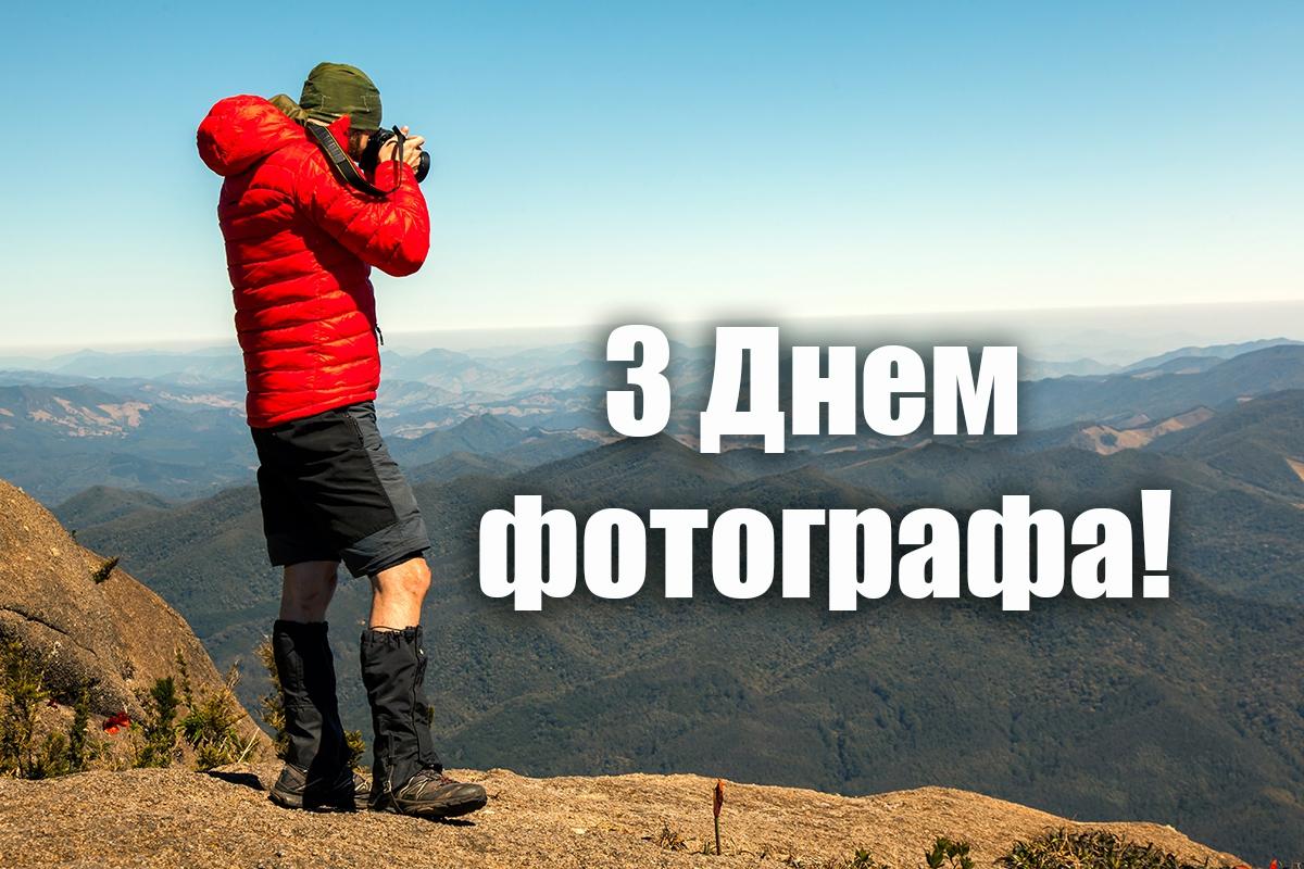 День фотографа сторінка 4 із 4, листівка 35