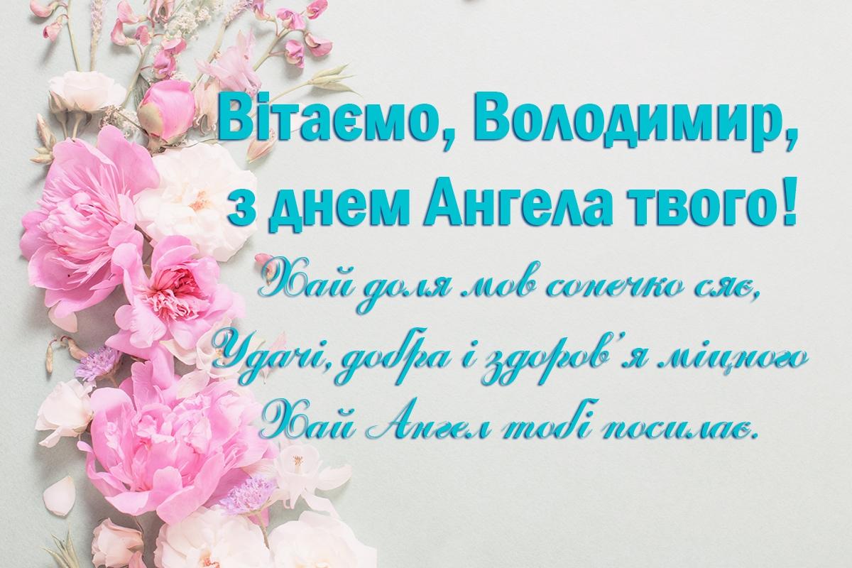 Привітання з Днем Володимира, листівка 3