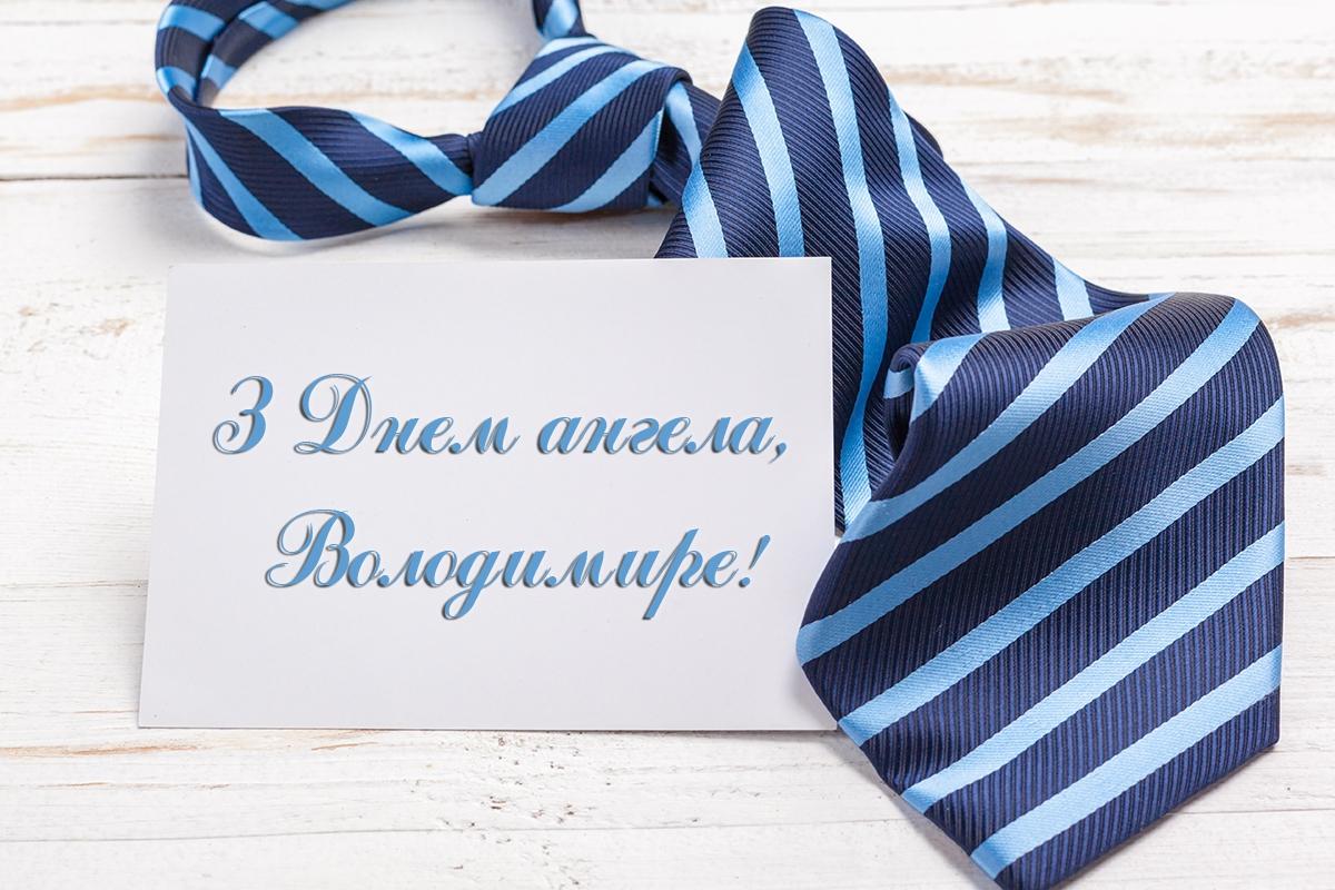 Привітання з Днем Володимира, листівка 7