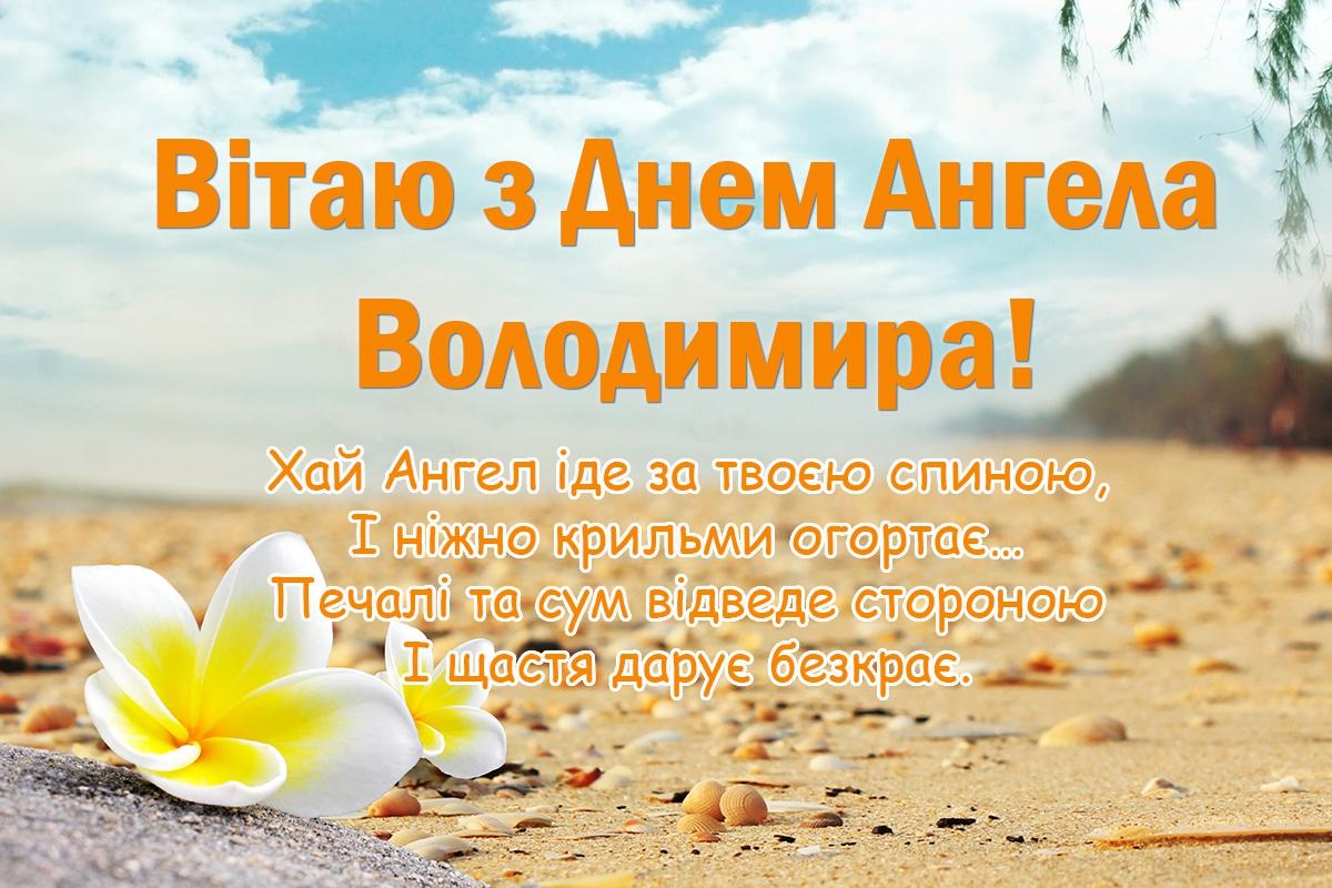 Привітання з Днем Володимира, листівка 2