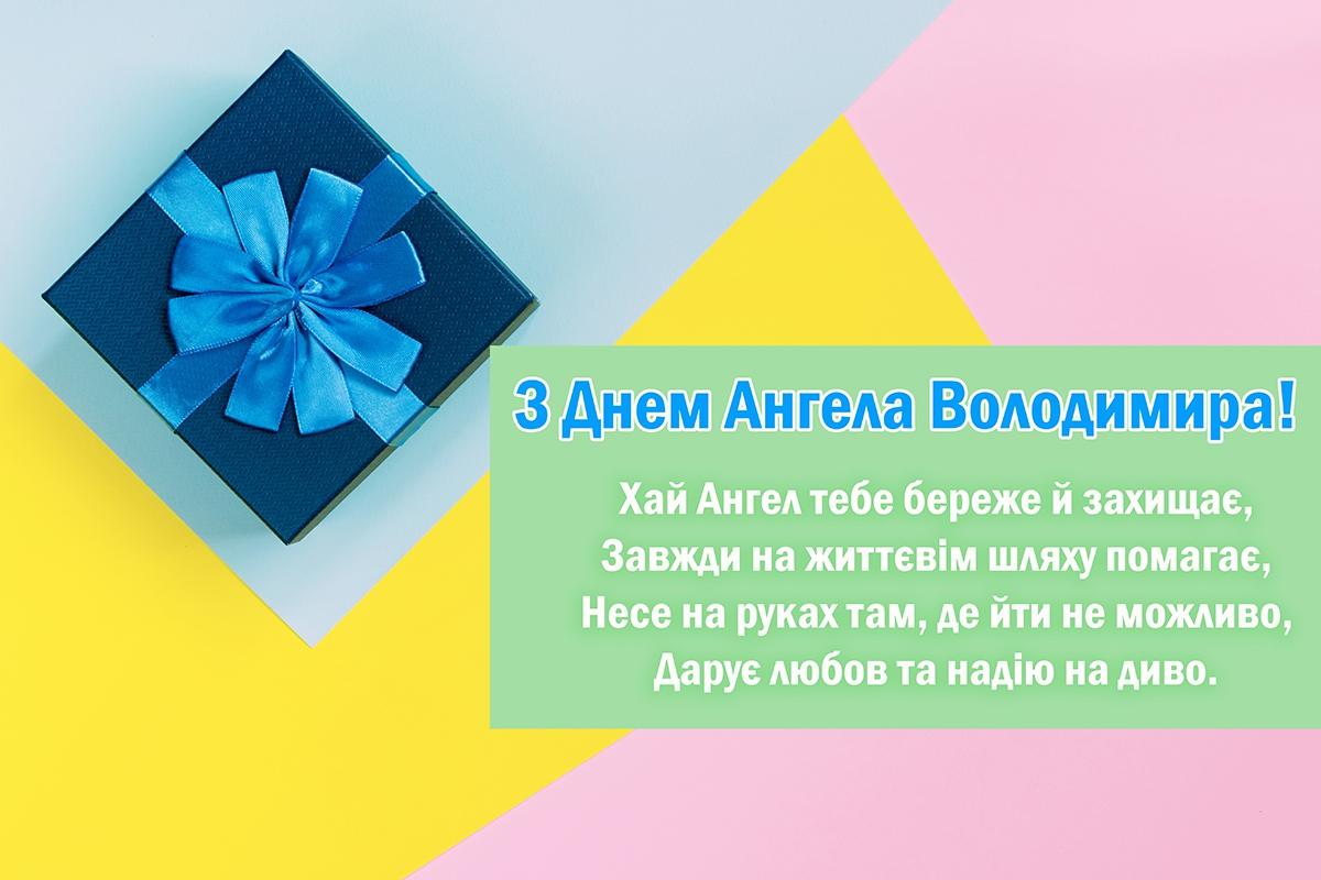 Привітання з Днем Володимира, листівка 10