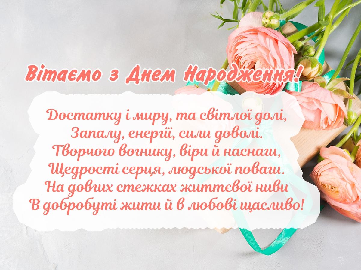 Привітання з днем народження сторінка 4 із 25, листівка 31