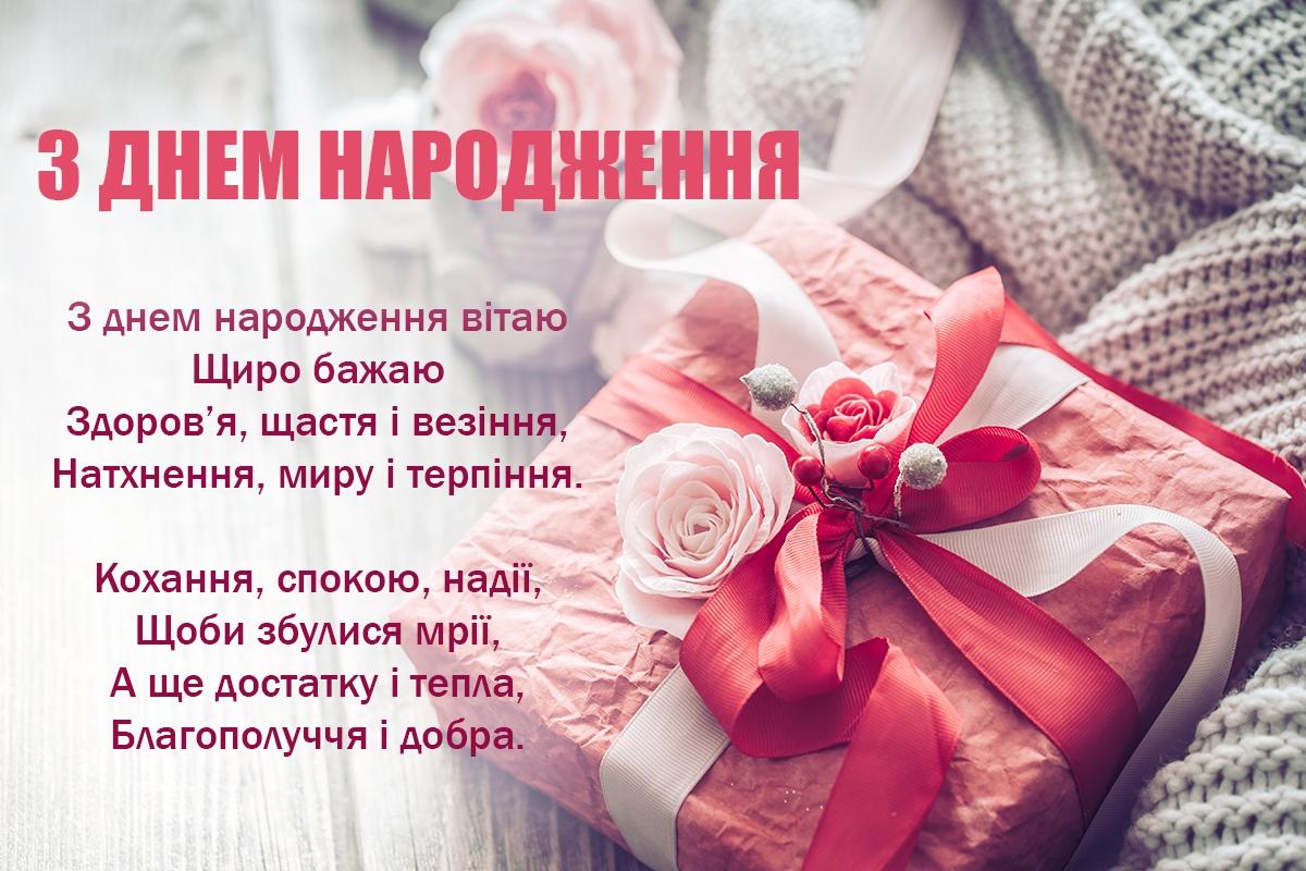 Привітання з днем народження сторінка 24 із 25, листівка 232