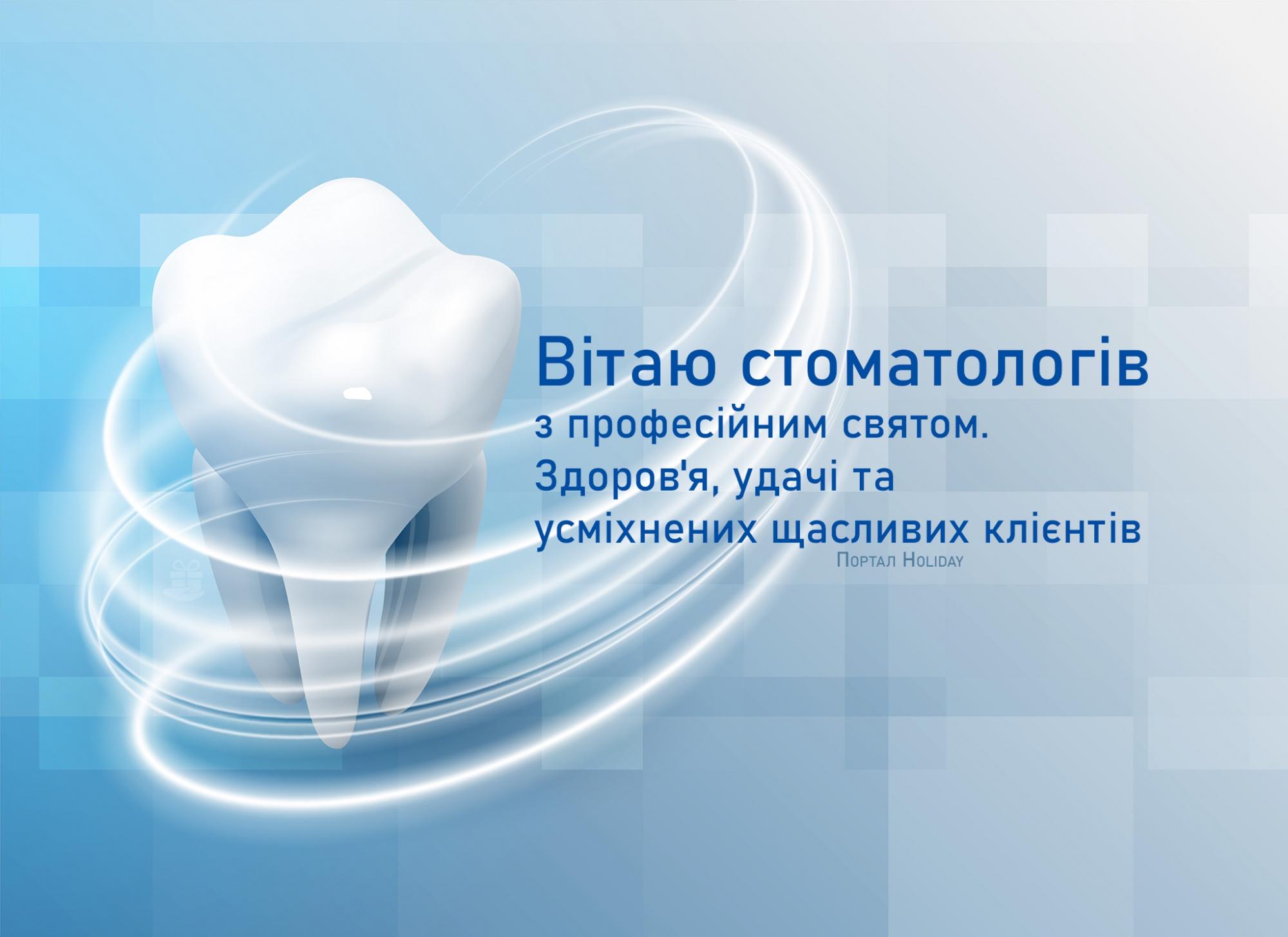 Привітання з днем стоматолога листівка
