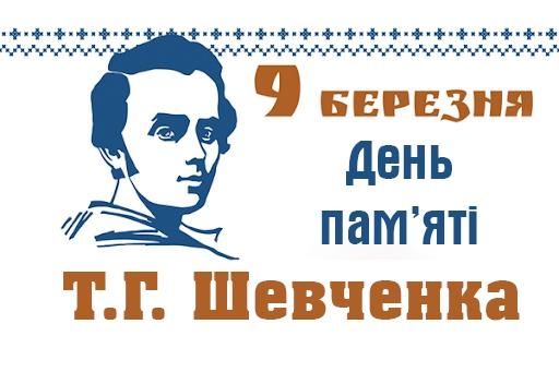 Шевченковский день, открытка 5