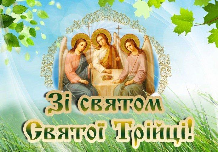 Привітання з Святою Трійцею (зеленими святами) сторінка 3 із 3, листівка 25