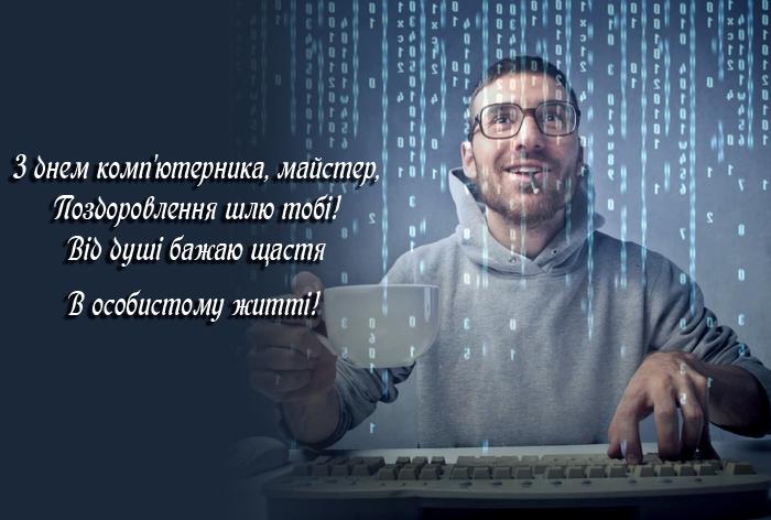 Привітання з Днем комп'ютерника, листівка 5
