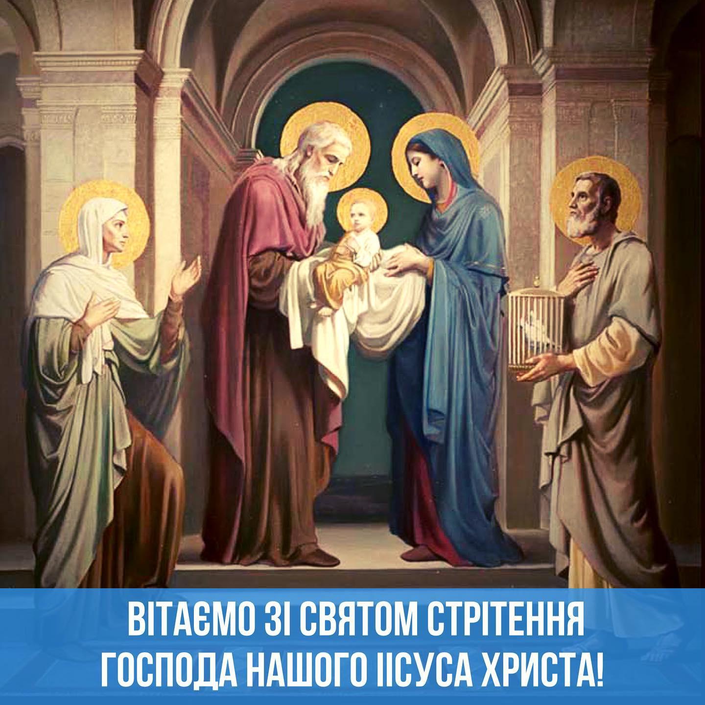 Стрітення Господнє сторінка 2 із 2, листівка 13