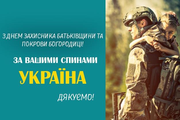 14 жовтня -  День захисника України листівки, листівка 1