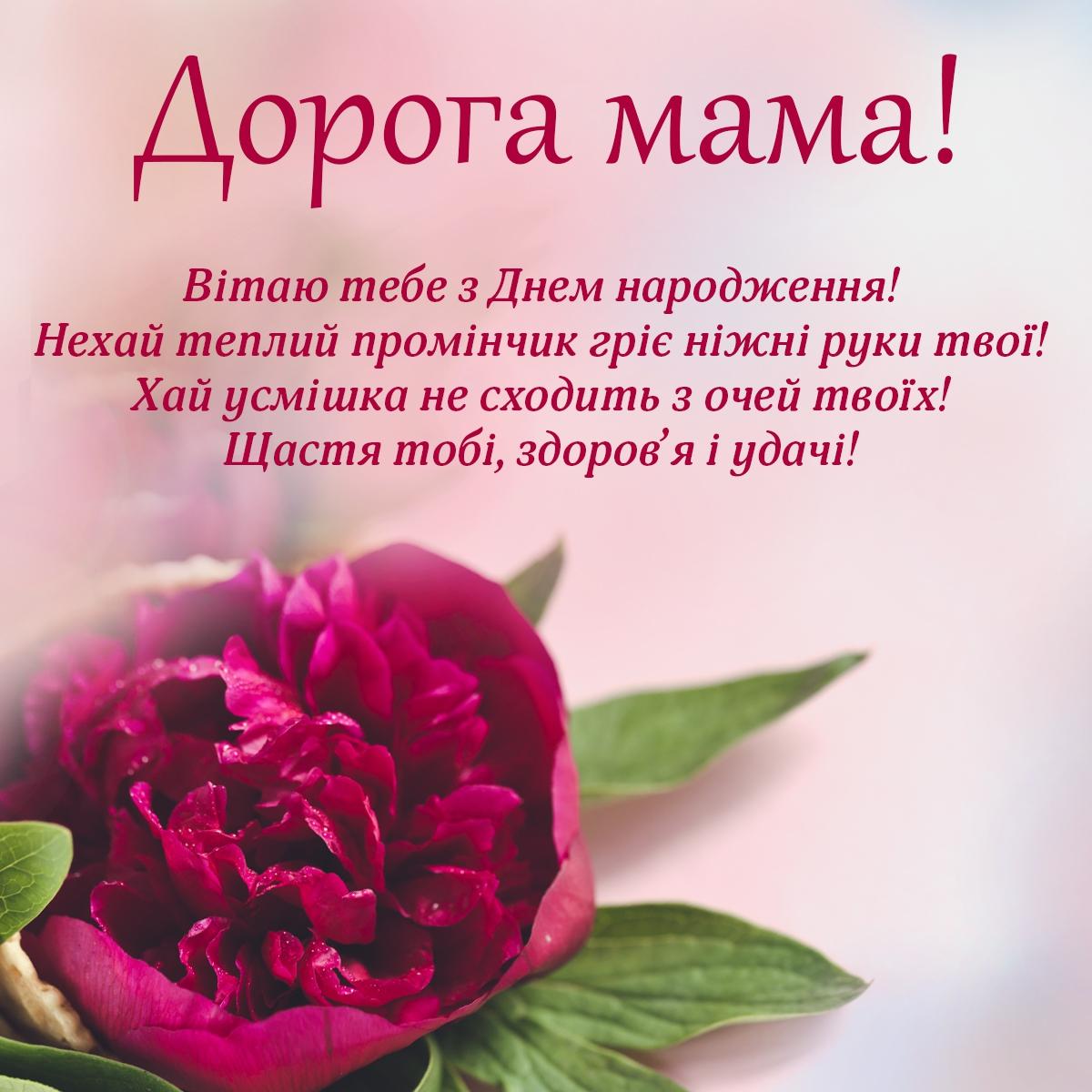 Привітання з днем народження мамі, листівка 1