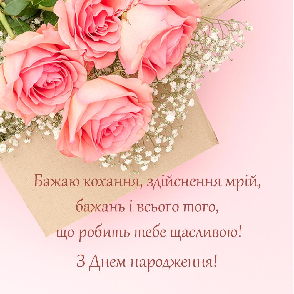 Привітання з днем народження мамі, листівка 5