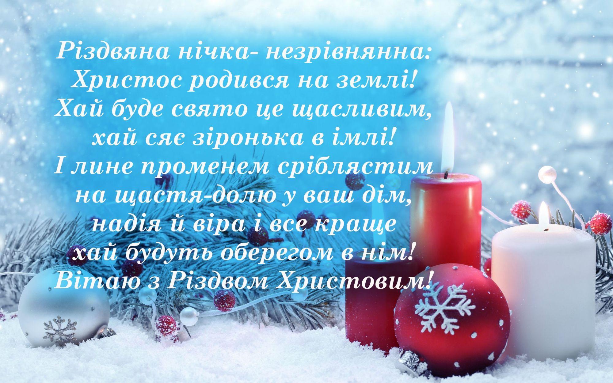 Різдво Христове сторінка 29 із 29, листівка 284