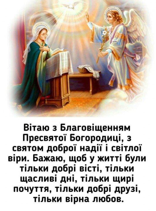 Благовіщення Пресвятої Богородиці, листівка 3