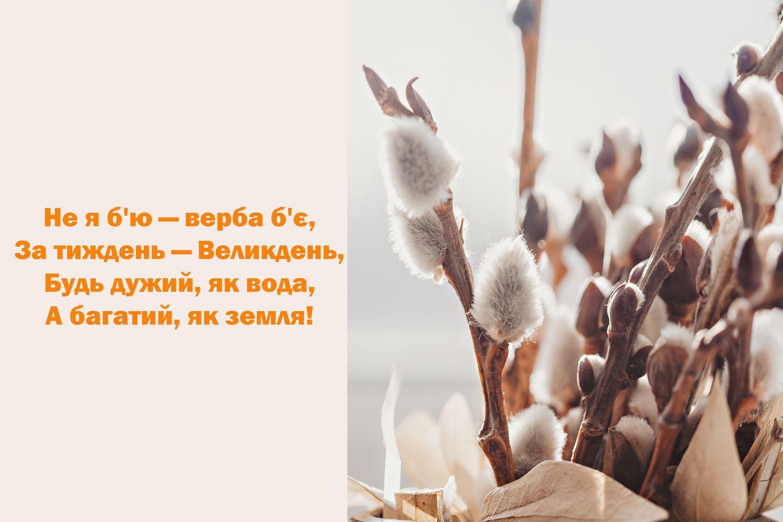 Вербна Неділя листівка 9