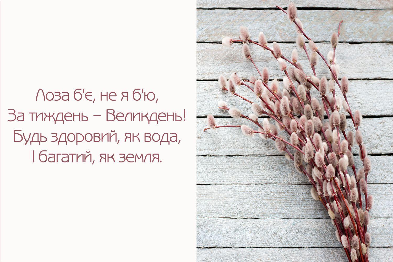 Вербна Неділя, листівка 1