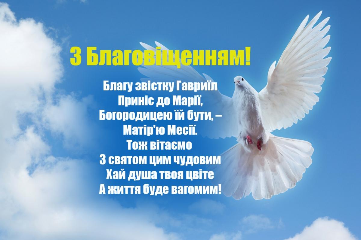Благовіщення Пресвятої Богородиці, листівка 4