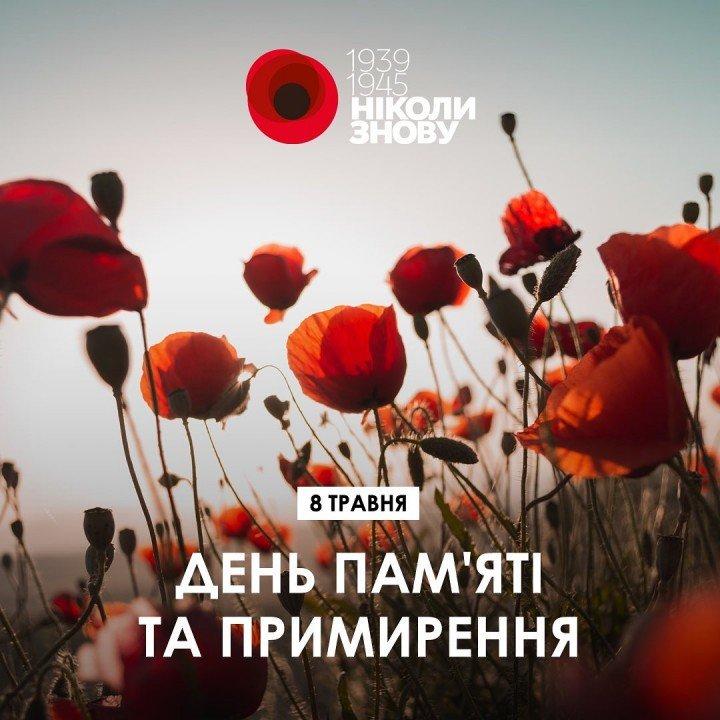 День памяти и примирения. 8 мая, открытка 6