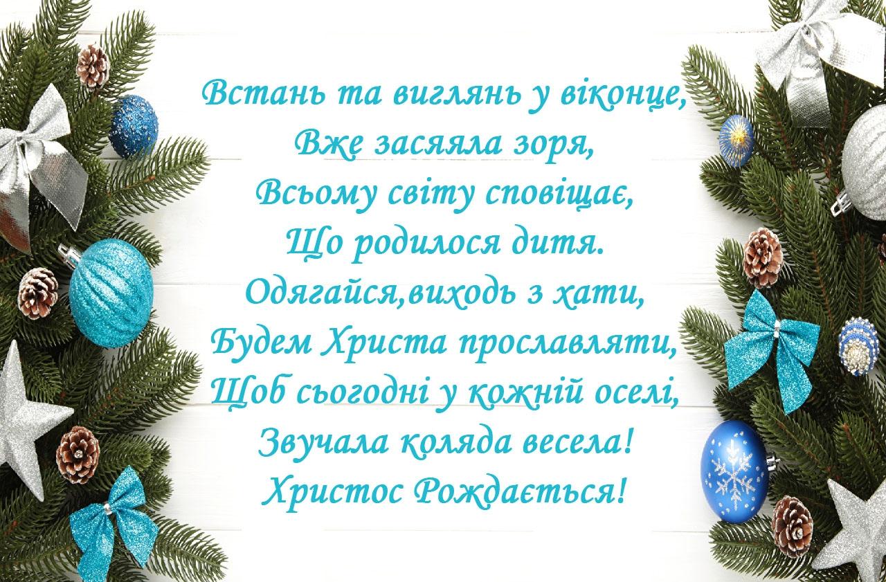 Різдво Христове сторінка 29 із 29, листівка 285