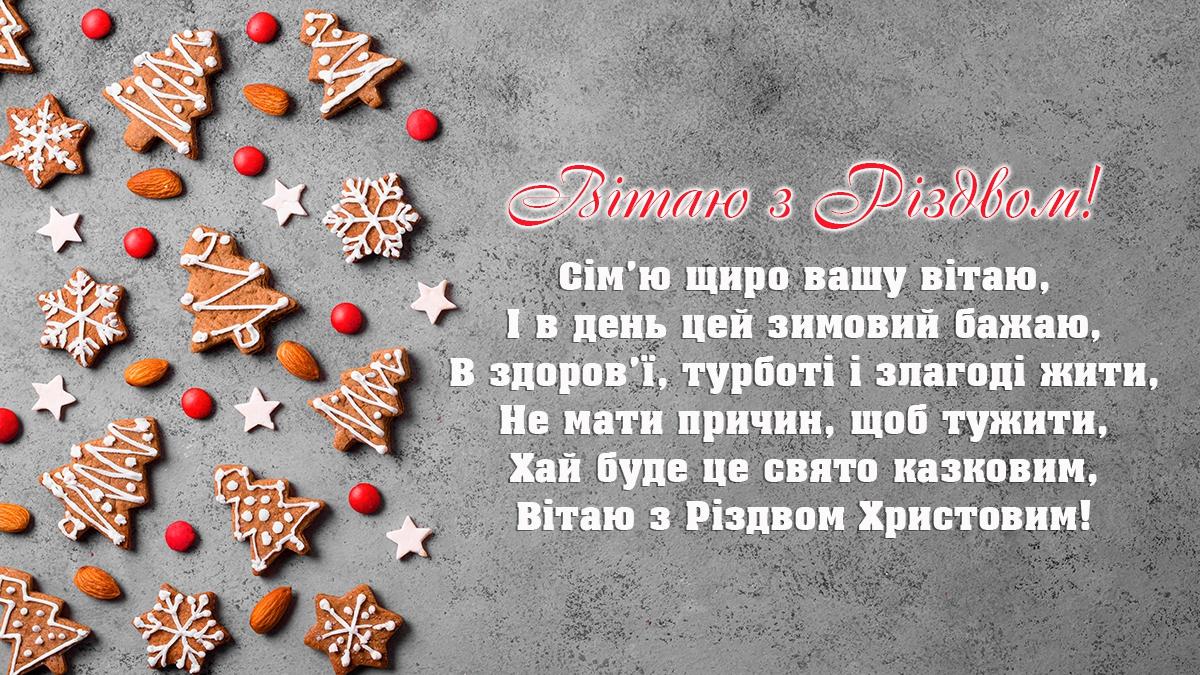 Різдво Христове сторінка 29 із 29, листівка 286