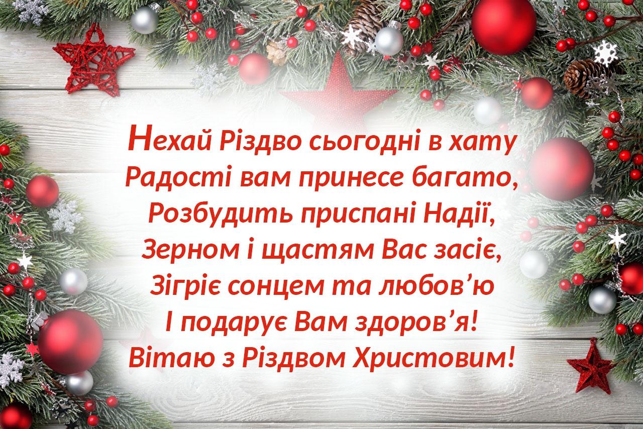 Різдво Христове сторінка 29 із 29, листівка 288
