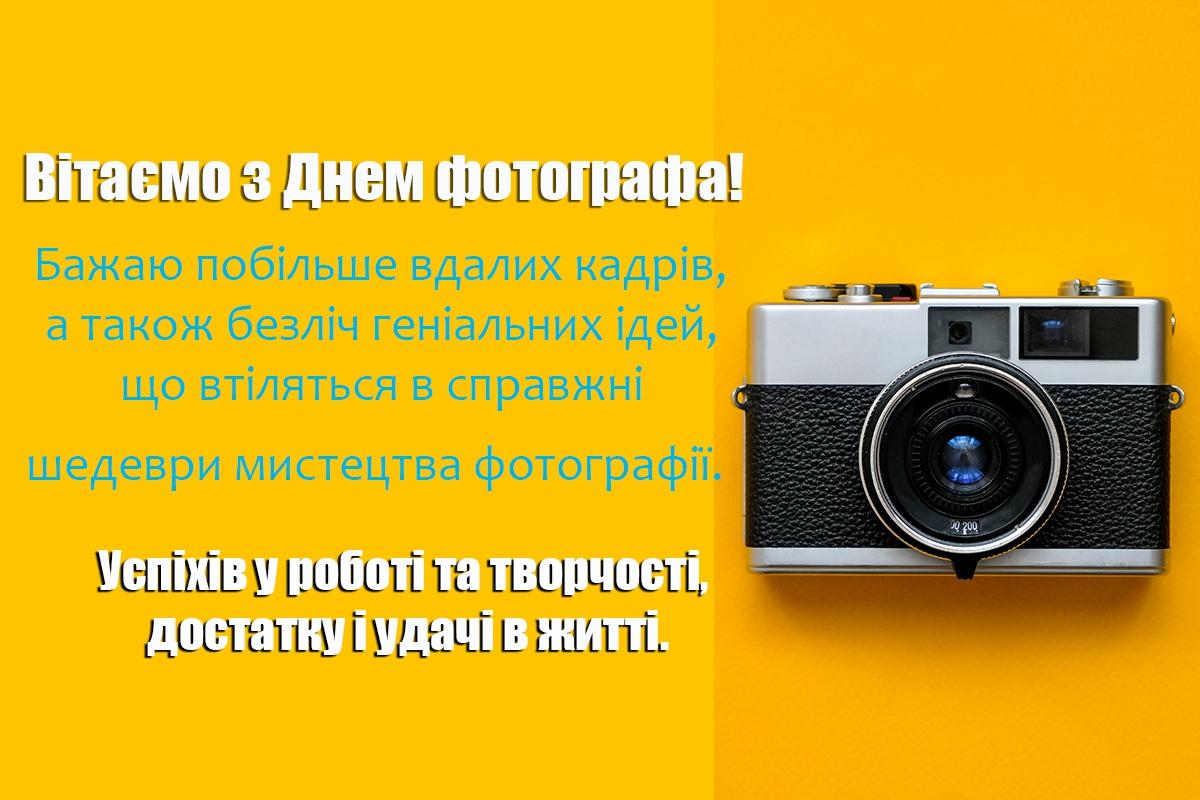 День фотографа листівки, листівка 2