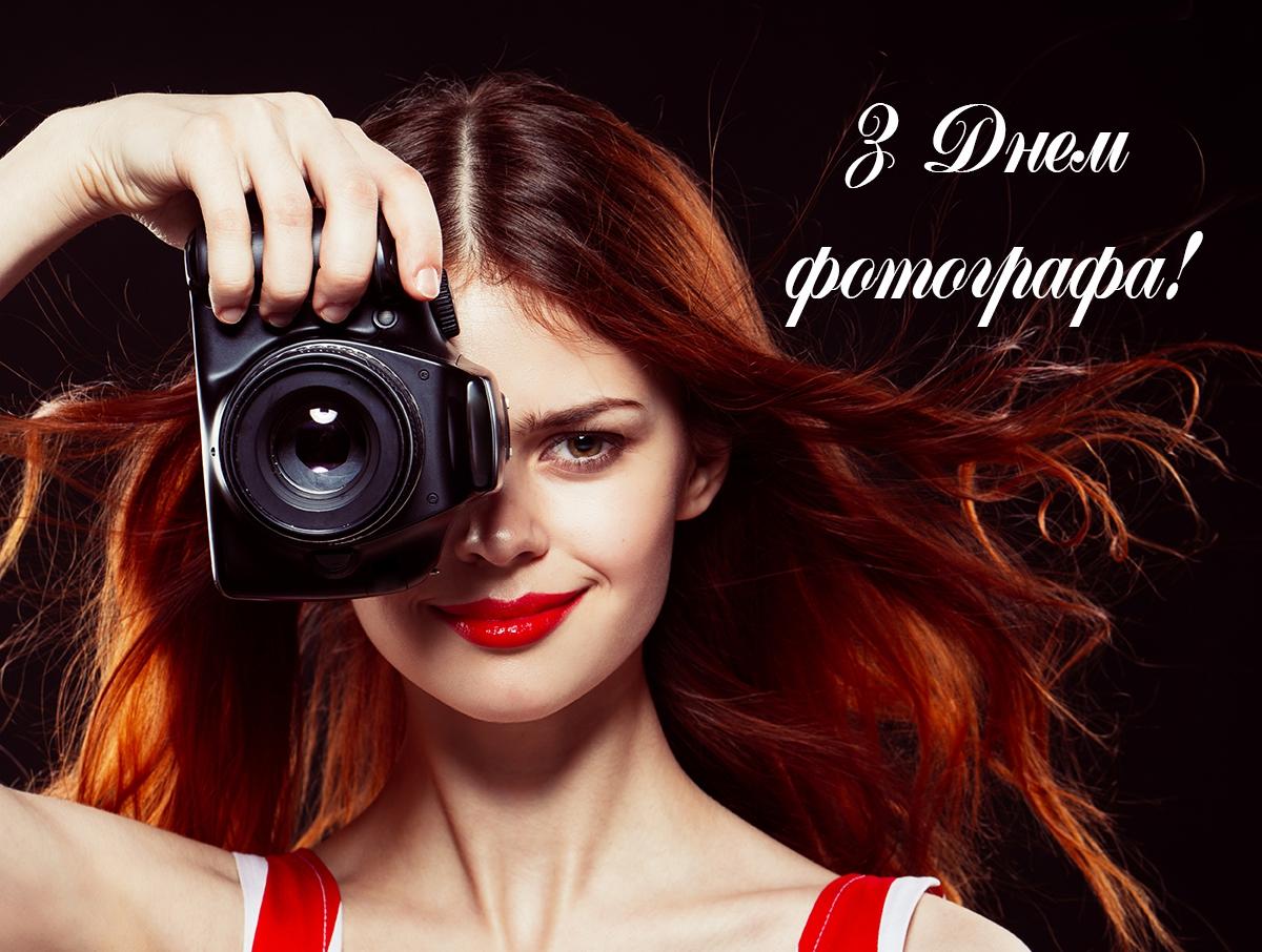 День фотографа сторінка 3 із 4, листівка 21