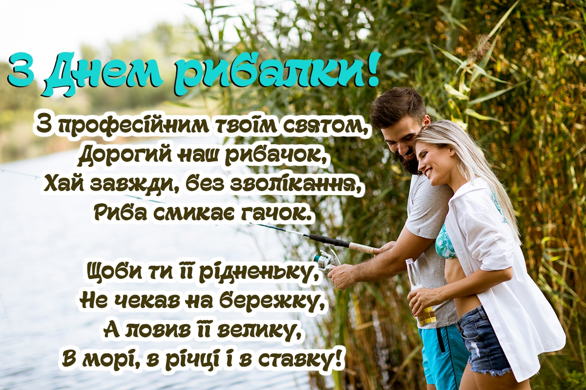 Привітання з Днем родини в Україні листівка