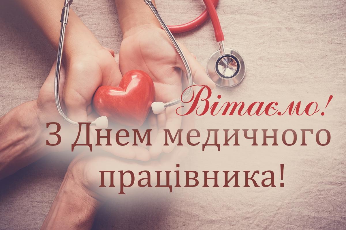 Привітання з Днем медичного працівника України сторінка 3 із 3, листівка 22
