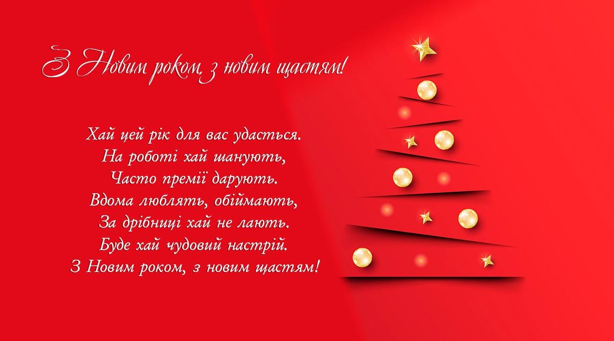 Різдво Христове сторінка 29 із 29, листівка 289