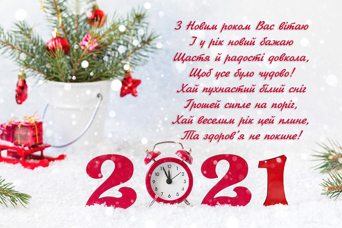 Привітання з новим роком сторінка 31 із 32, листівка 306
