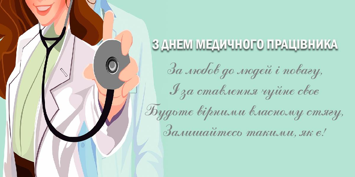 Привітання з Днем медичного працівника України, листівка 6